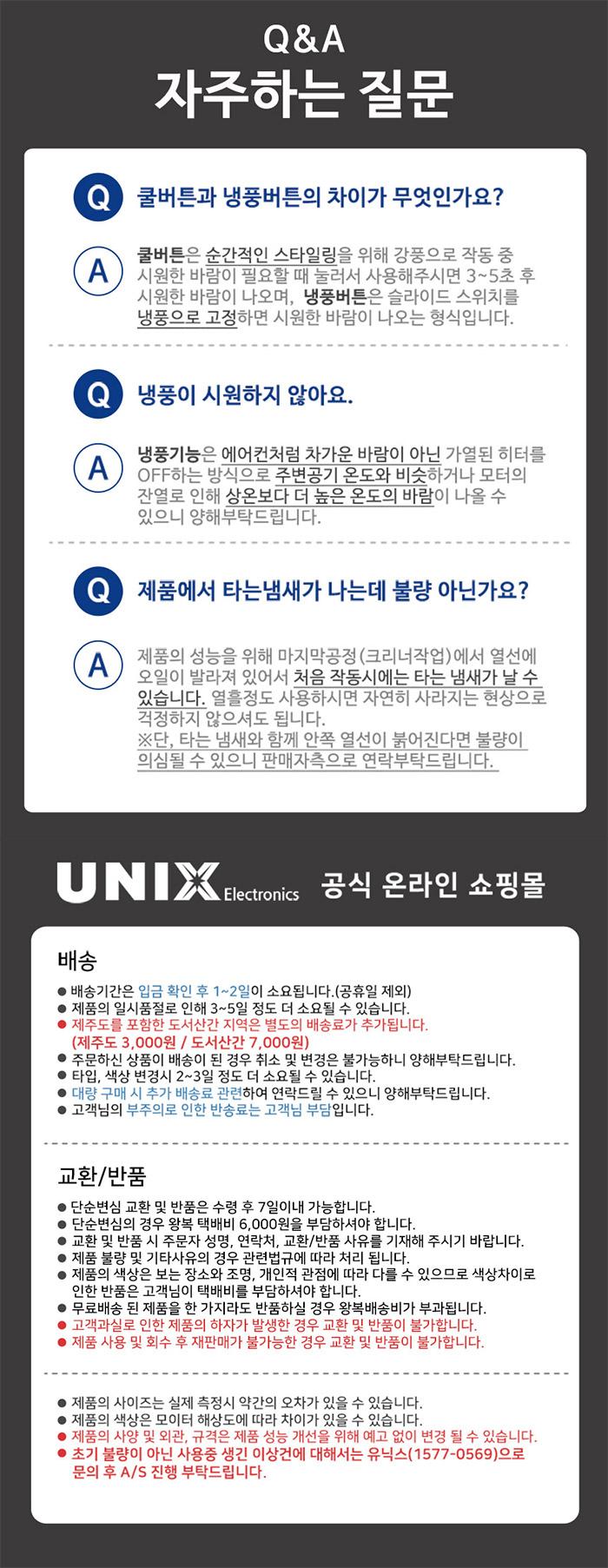 유닉스(UNIX) 4IN1 자동 스타일러 봉고데기 UCI-A2940